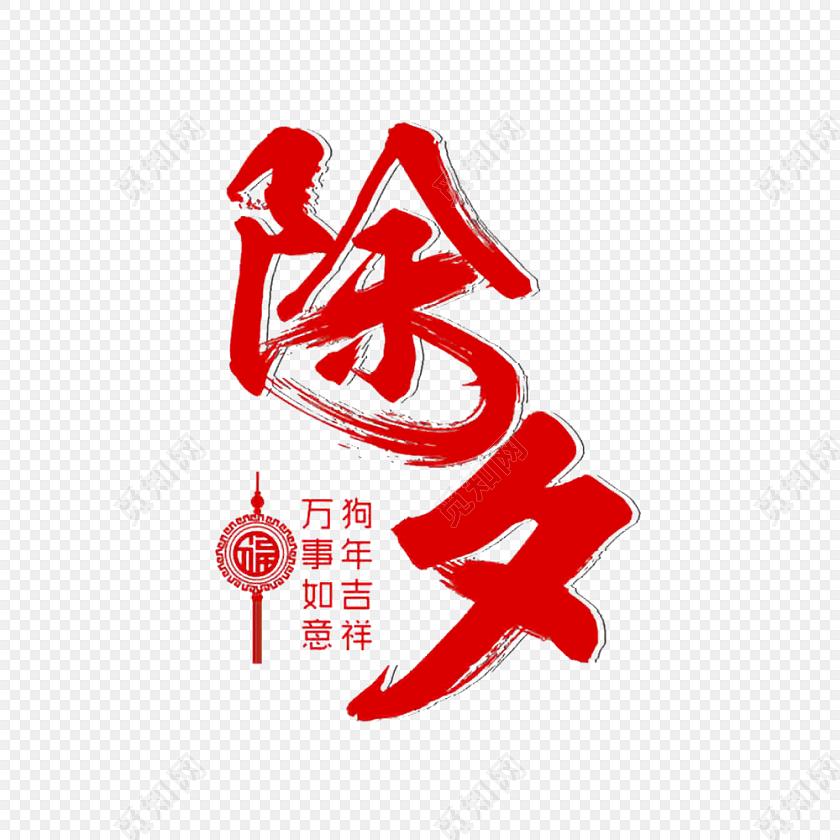 中国风新年喜庆年夜饭字体素材