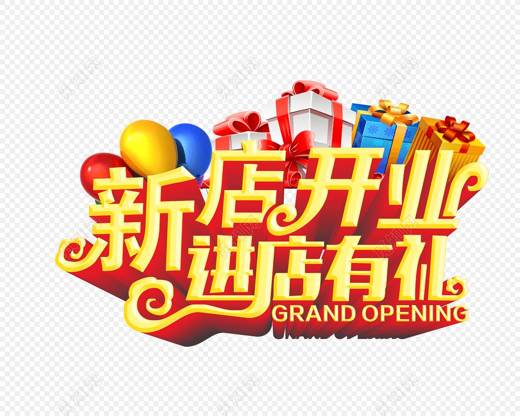 新店开业进店有礼字体设计矢量素材