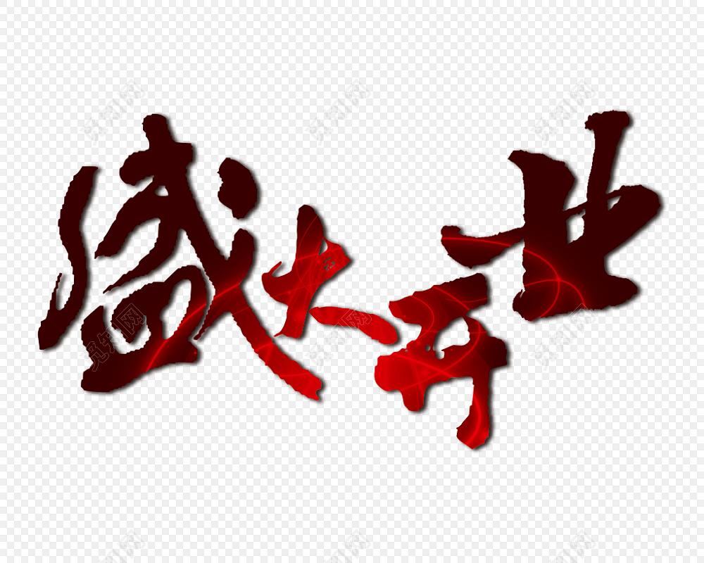 png素材手写毛笔字盛大开业海报字体设计素材标签:开业 免抠素材 手绘