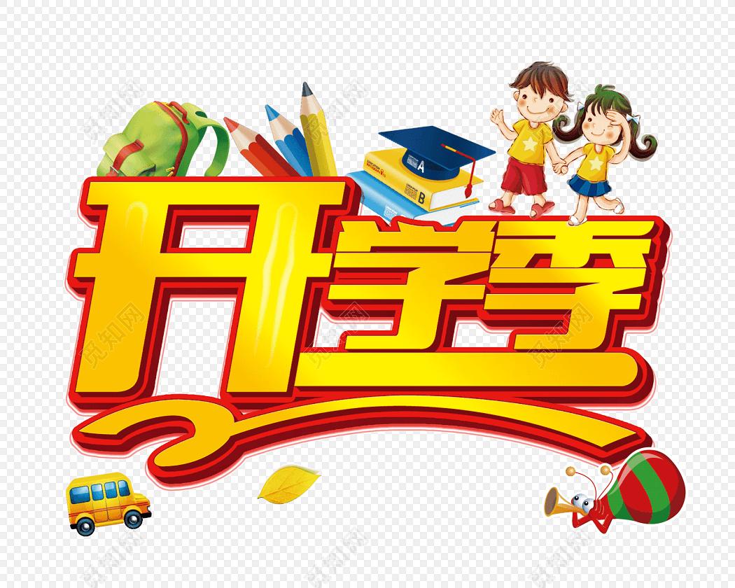立体开学季字体效果元素图片素材免费下载_觅知网