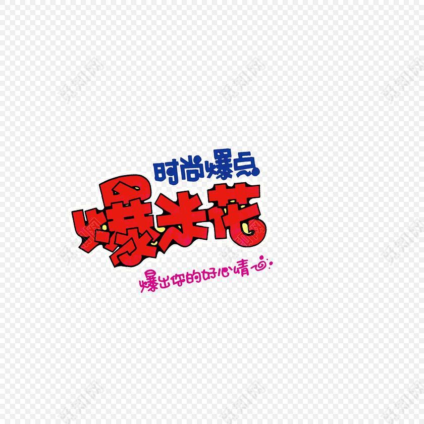 爆米花艺术字体免费下载_png素材_觅知网