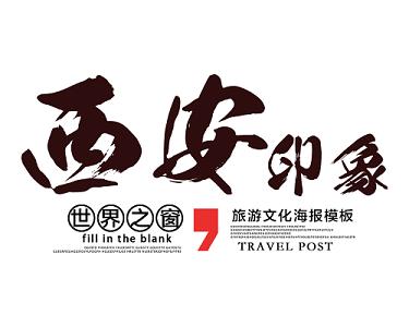 西安字体毛笔字印象设计运动风高跟鞋设计图图片
