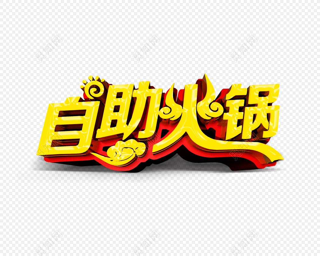 自助火锅艺术字素材