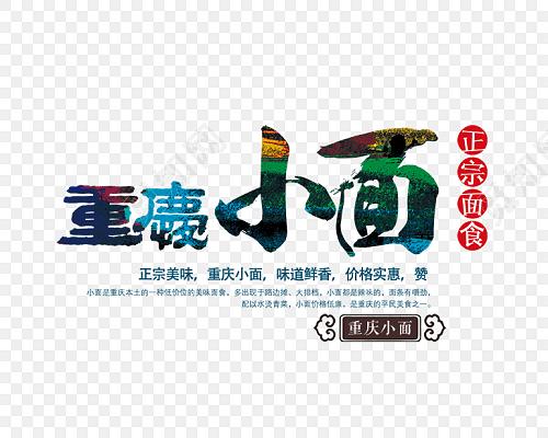 重庆小面字体图片
