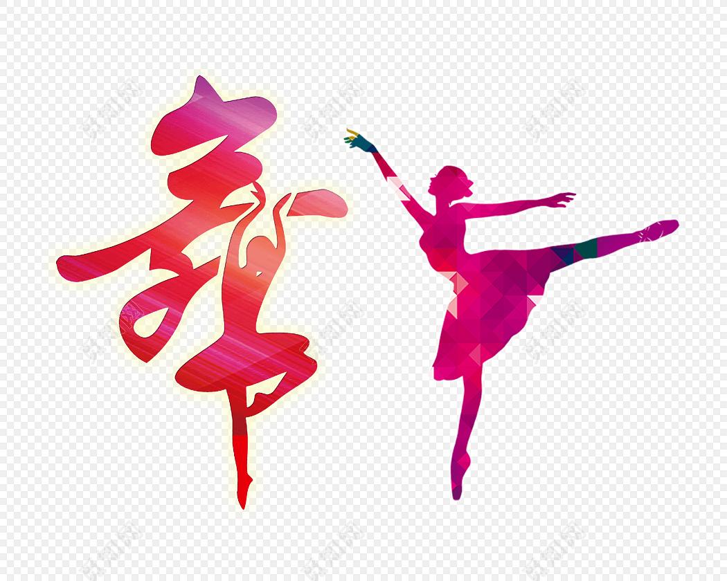 舞蹈少女矢量图舞蹈剪影艺术节素材