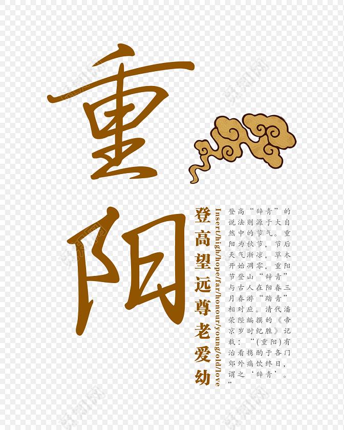 九月初九重阳节艺术字体素材