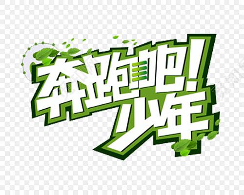奔跑吧少年艺术字体图片素材免费下载_觅知网