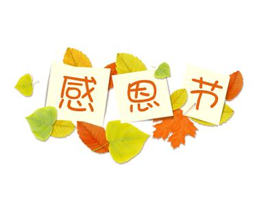 感恩節字體設計素材