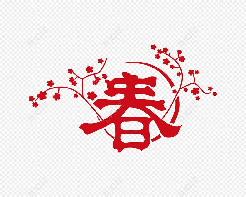红色春节简约喜庆春字窗花剪纸免抠素材免费下载_png_