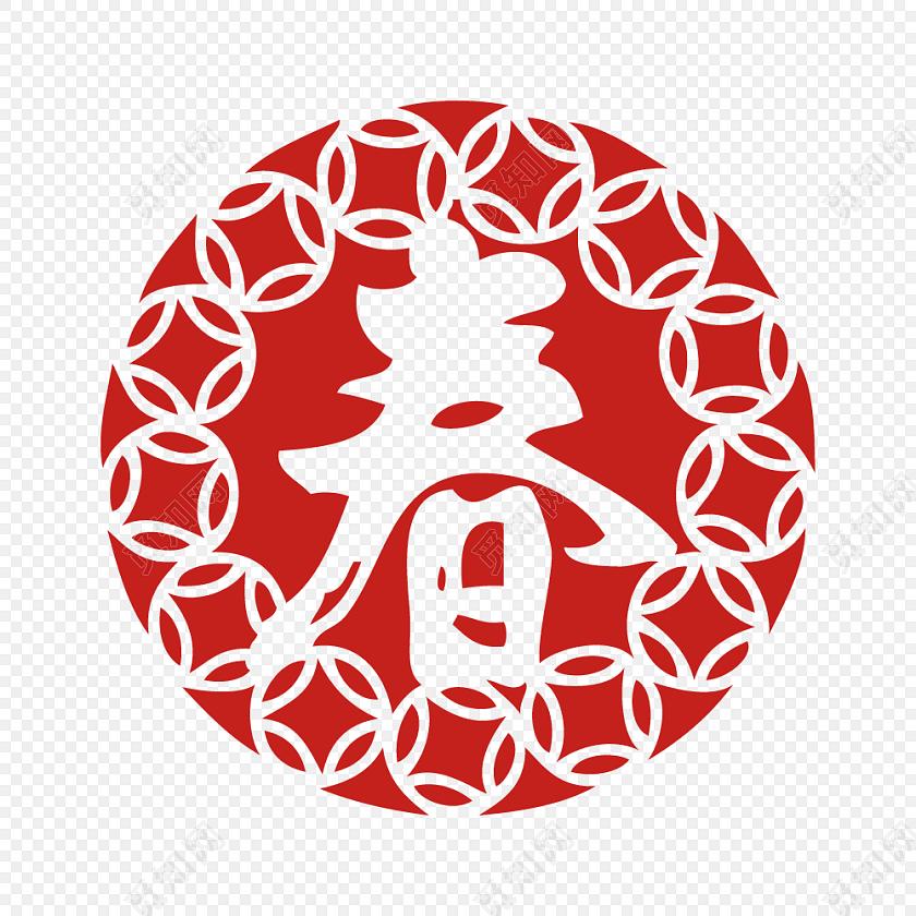 红色春节喜庆春字窗花剪纸免抠素材
