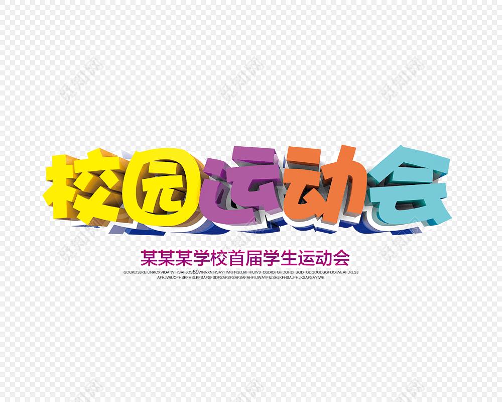 校园运动会艺术字体矢量素材