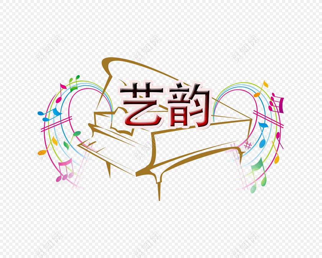 钢琴音符音乐艺术字素材