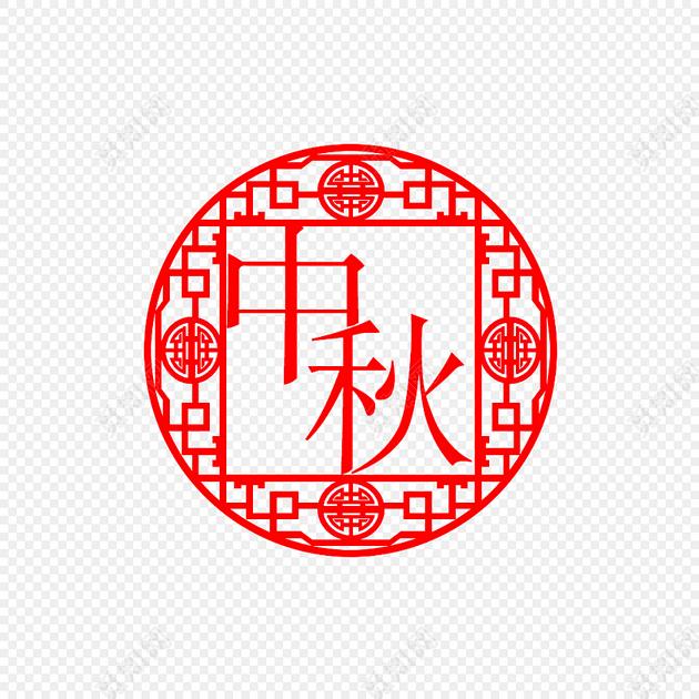 传统边框月饼花纹