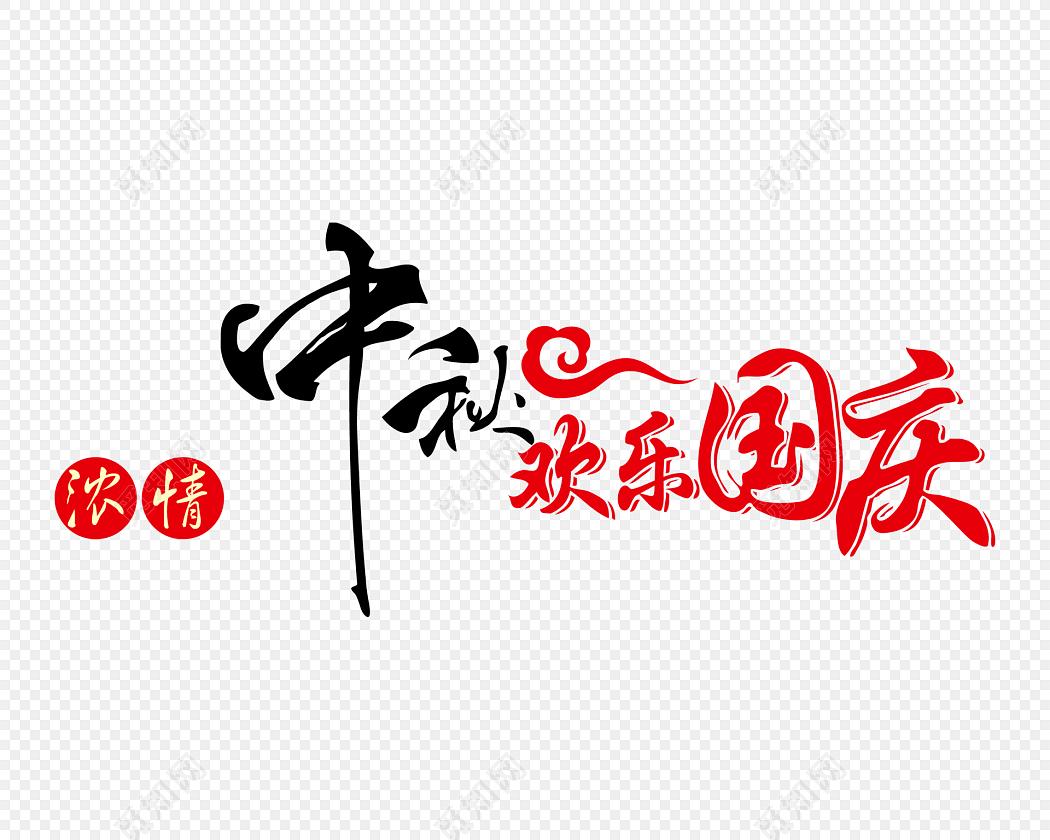 中秋欢乐国庆字体设计元素免费下载_png素材_觅知网