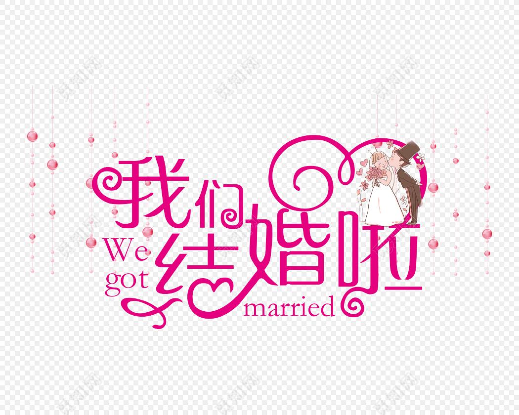 我们结婚啦字体素材