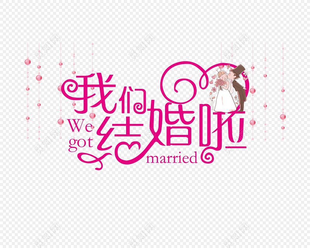 我们结婚啦婚礼字体素材