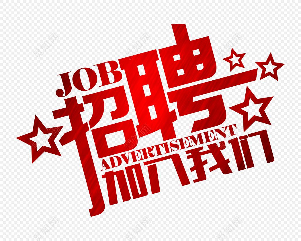 红色字体招聘装饰免费下载_png素材_觅知网