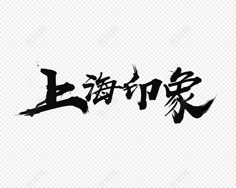 上海印象旅行海报字体设计图片