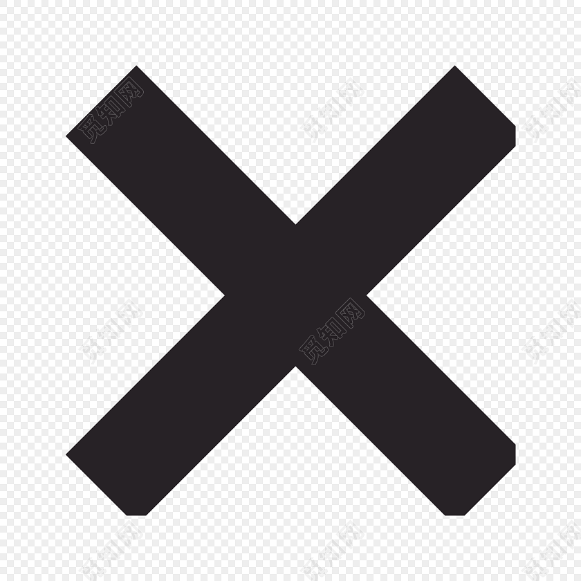 黑色扁平乘号小图标免费下载_png素材_觅知网