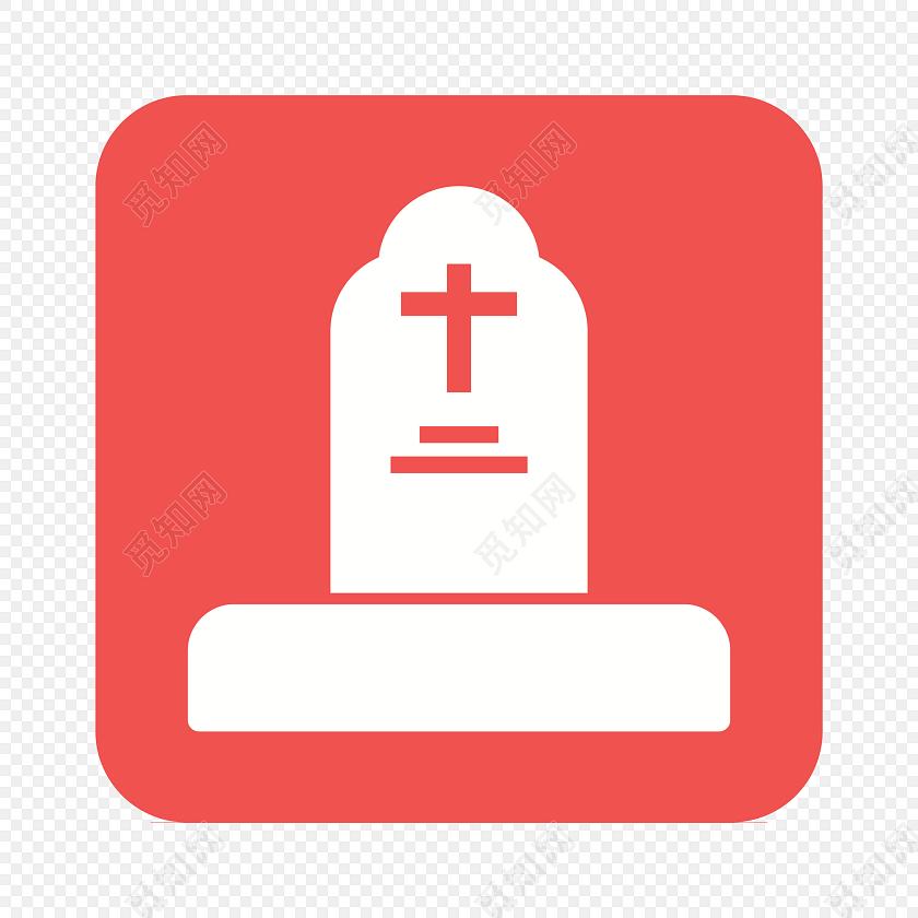 卡通简约圆形墓碑图标素材免费下载_png素材_觅知网