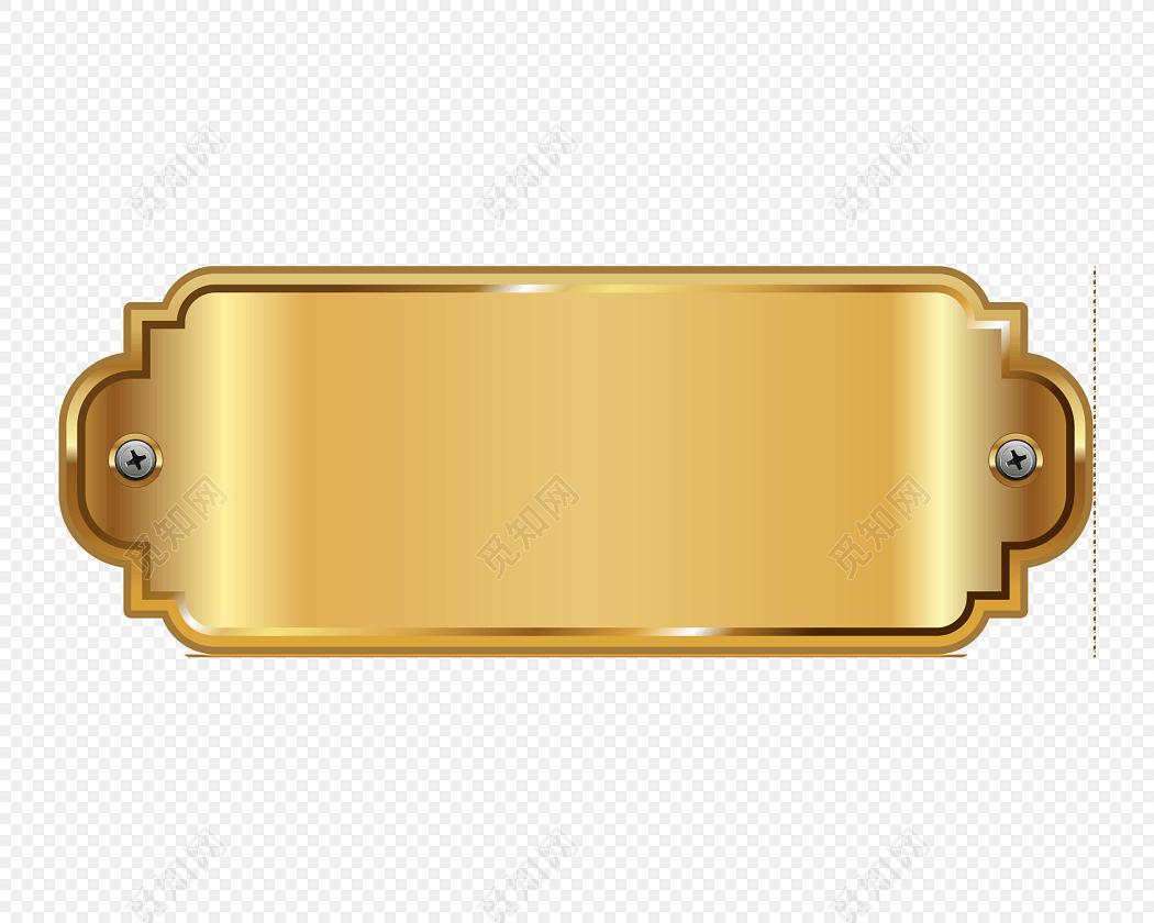 金色铭牌标签矢量免费下载_png素材_觅知网