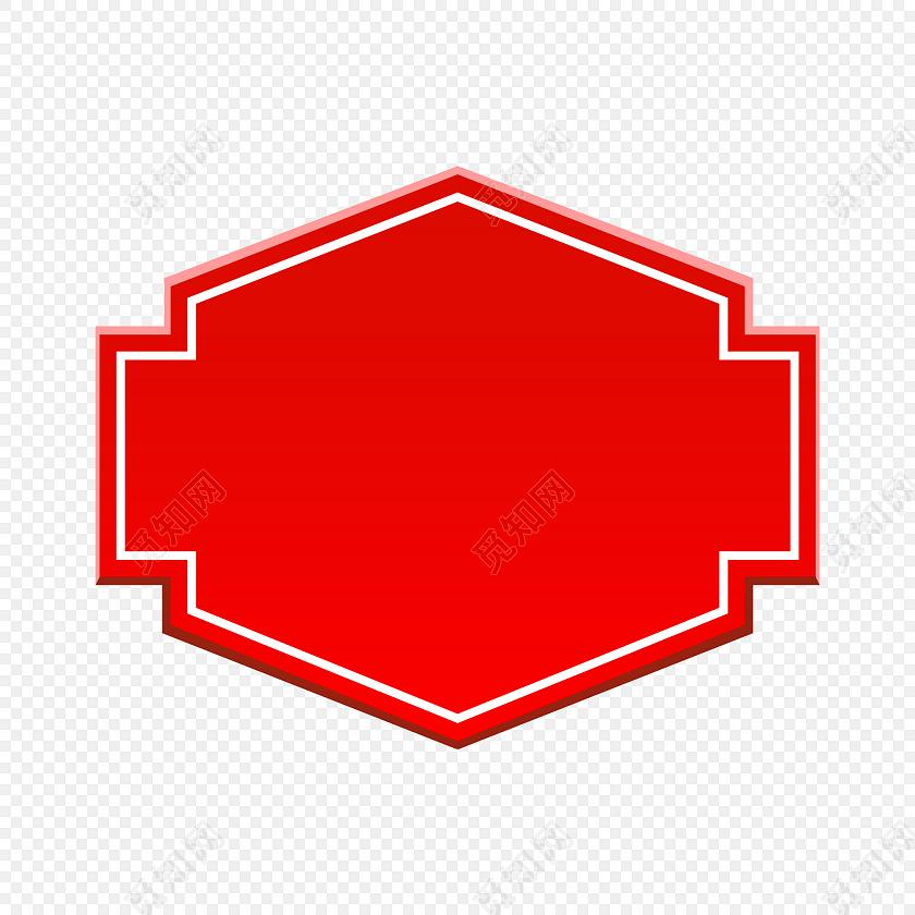 红色文本框标签图片素材免费下载_觅知网