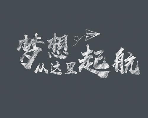 粉筆手繪藝術字素材