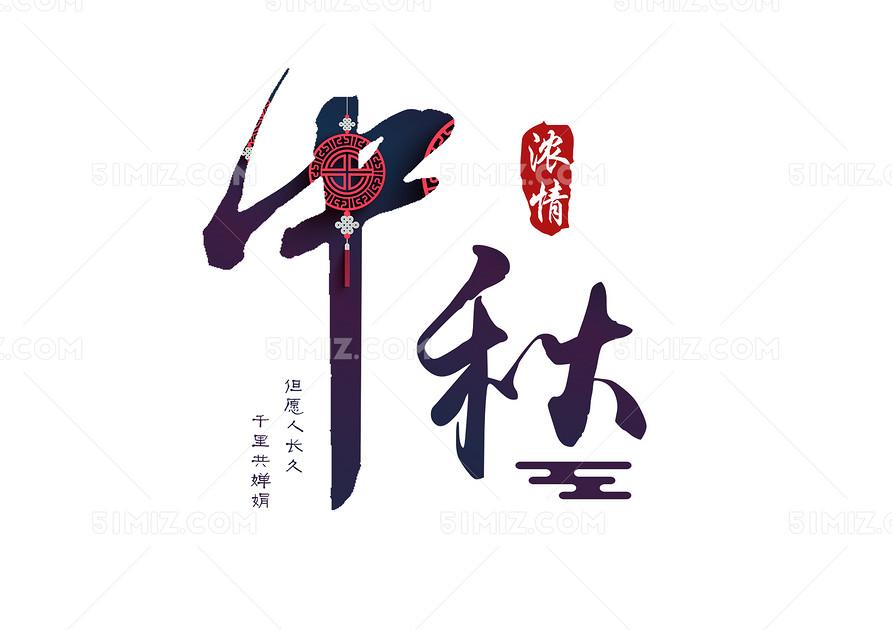 中秋节毛笔字风格古风中秋艺术字免费下载_png素材_觅