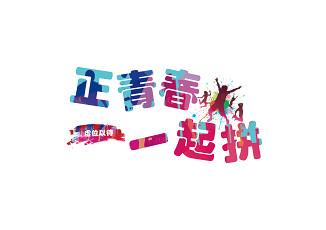 炫彩致青春畢業季勵志招聘藝術字體設計