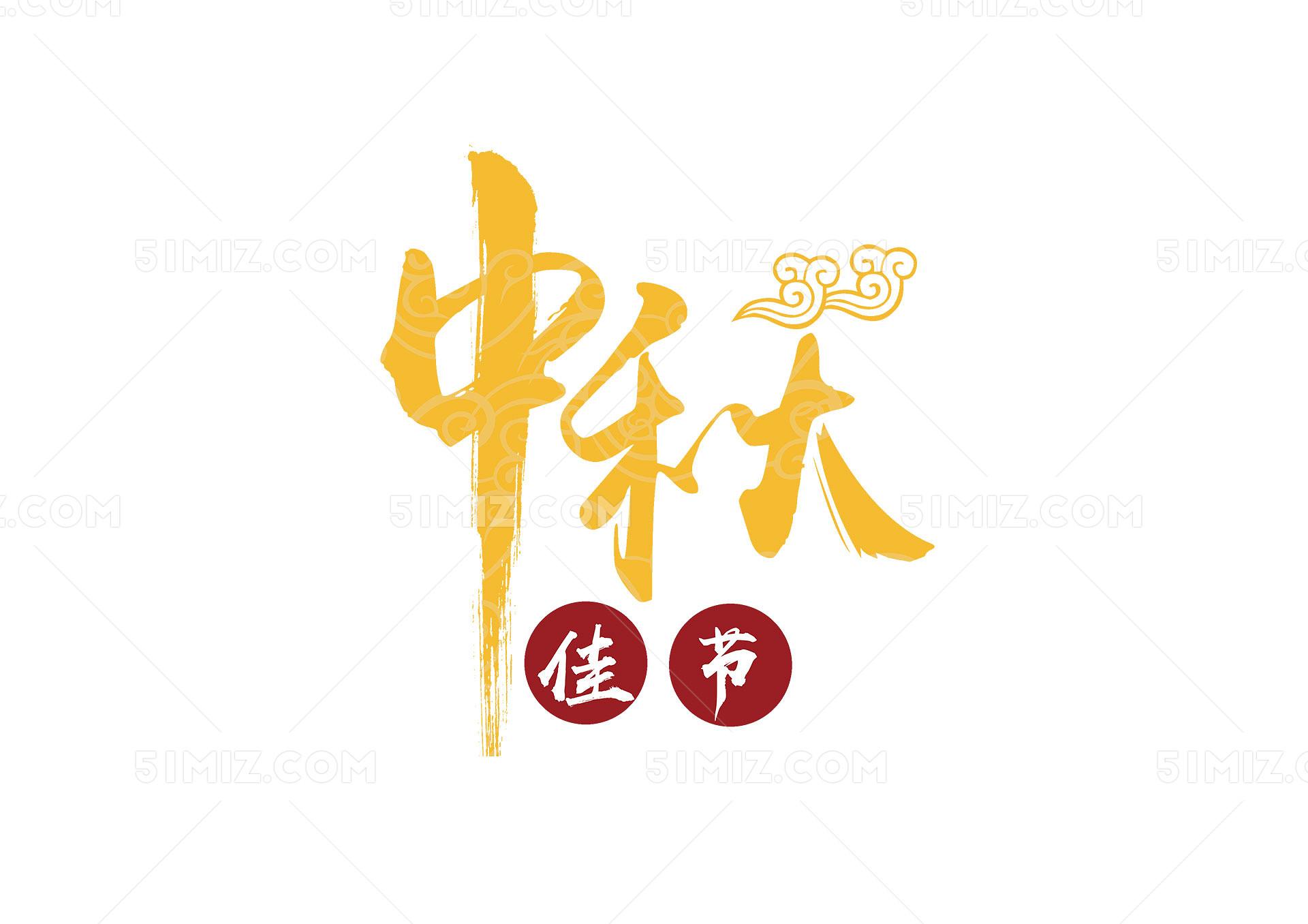 黄色古风毛笔字中秋艺术字免费下载_png素材_觅知网