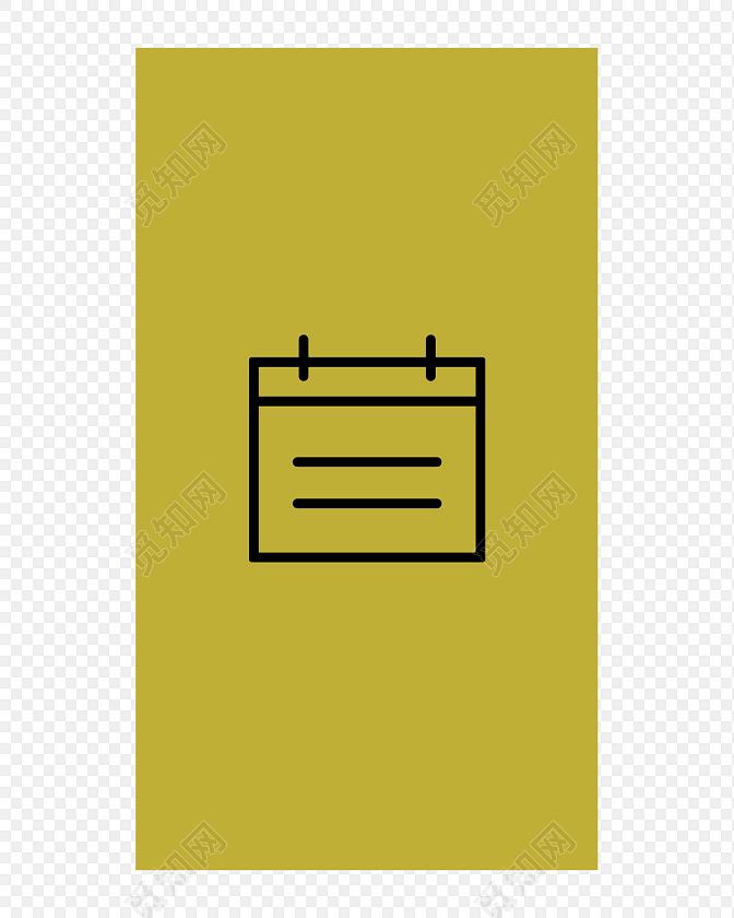 日历图标简笔画素材