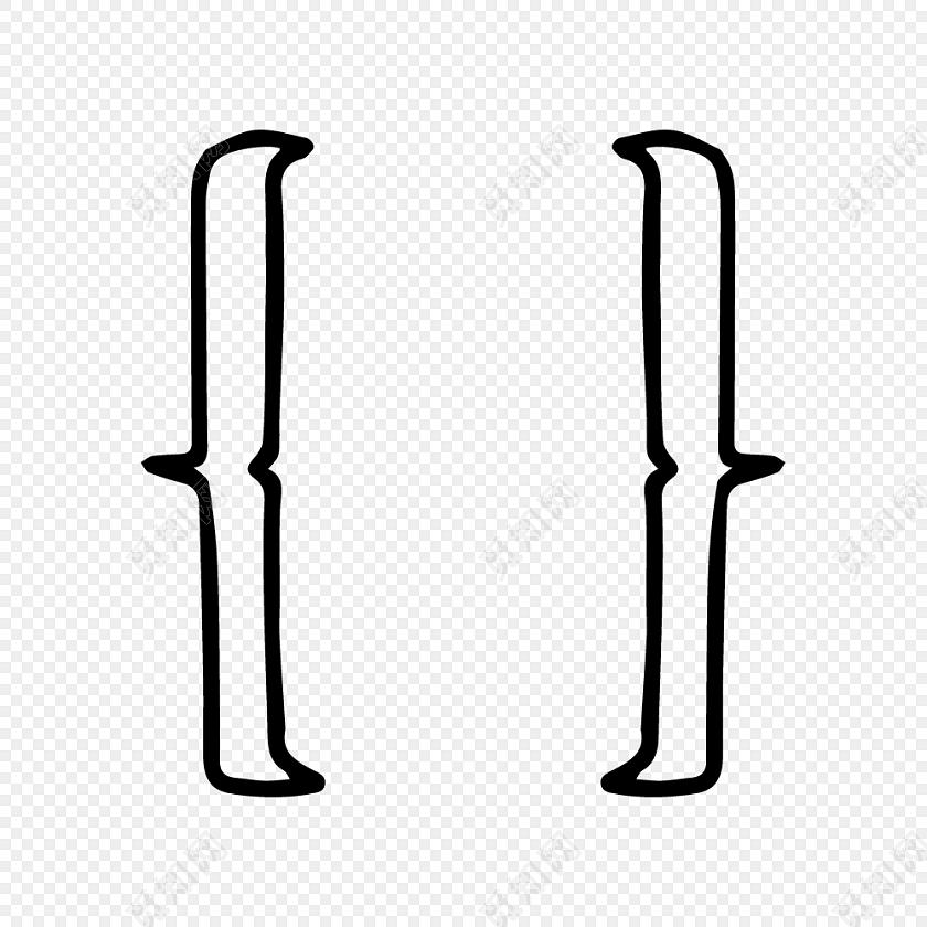 黑色手绘大括号矢量图免费下载_png素材_觅知网