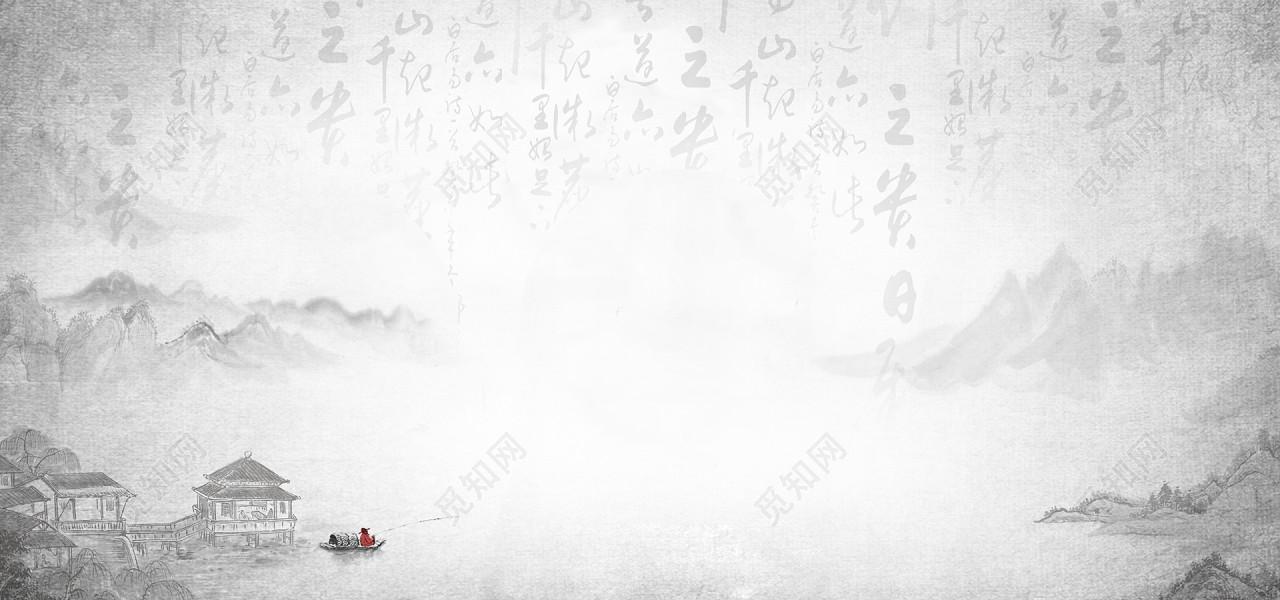 背景素材 中國風古風水墨山水背景圖黑白標簽:中國風 山水畫 毛筆字