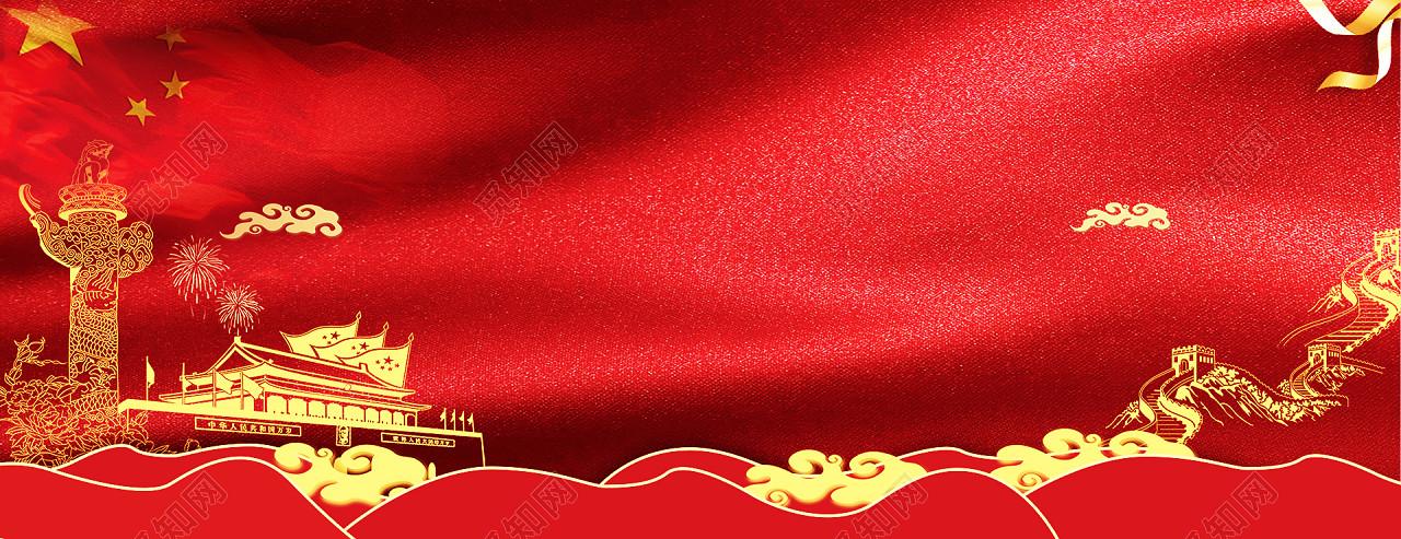 背景改革开放全国法制宣传日全国宪法日党建党政红色大气喜庆国庆喜迎