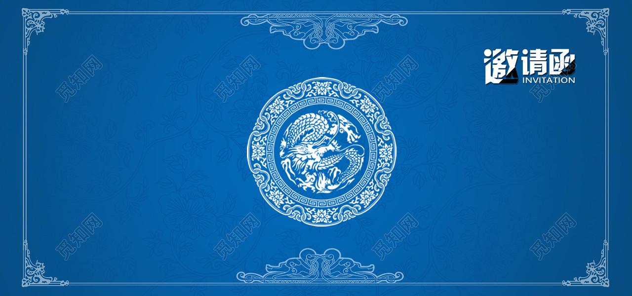 蓝色中国风青花瓷边框复古大气邀请函海报背景