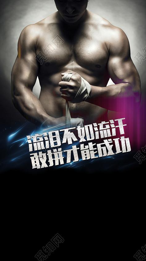 黑色动感健身运动摄影背景