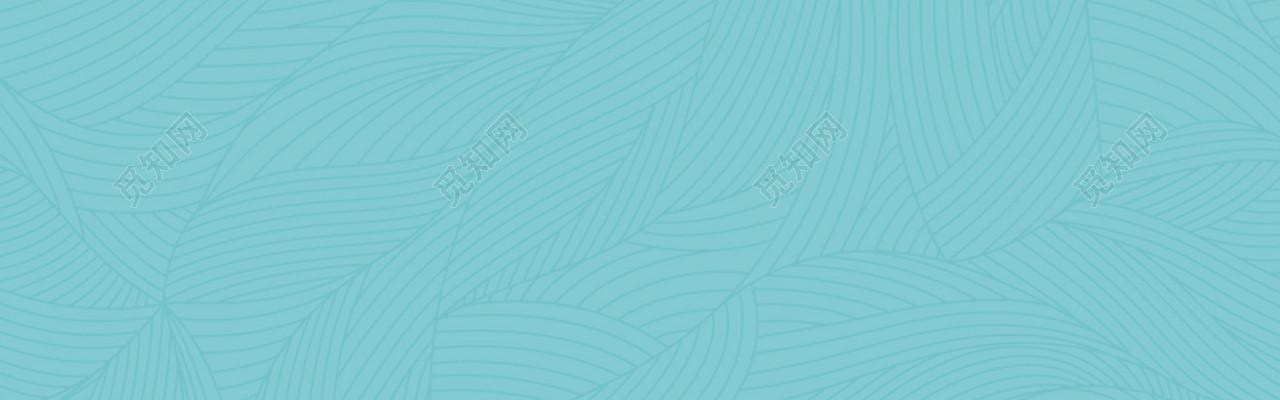 背景素材底纹纯色纹理蓝色banner背景标签:底纹 纹路 质感 线条 几何