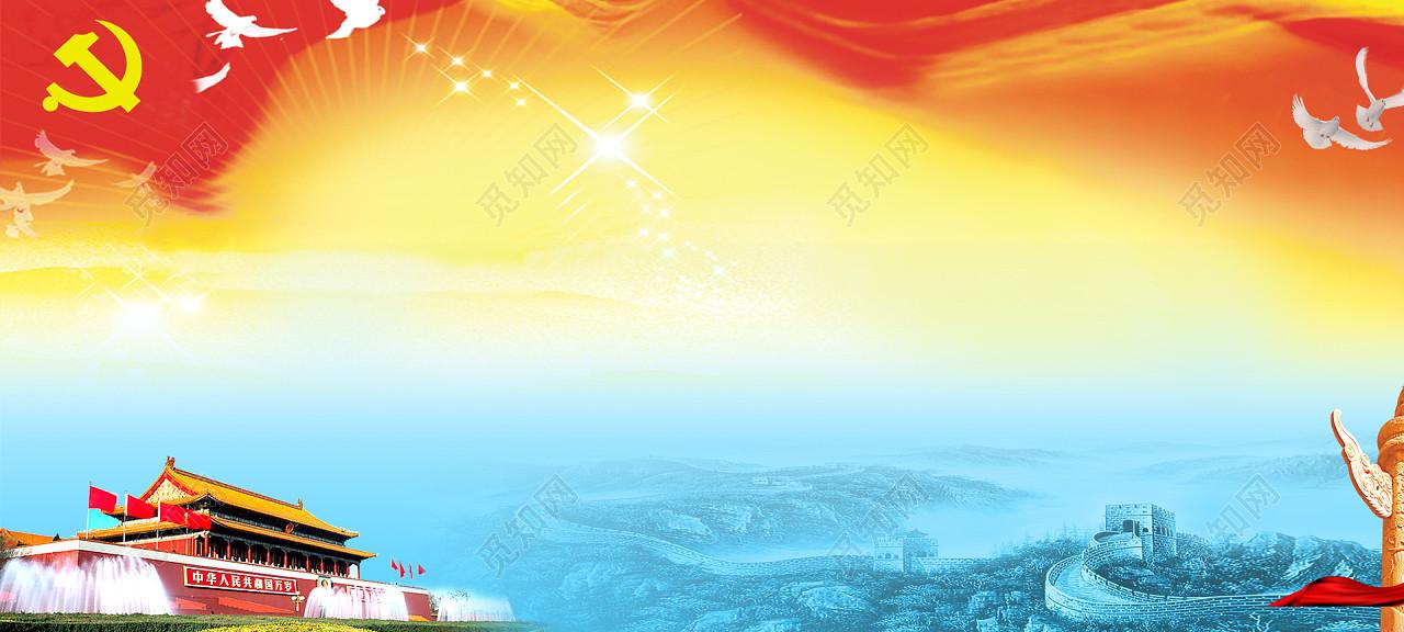 背景素材 改革开放全国法制宣传日全国宪法日党建宣传展板海报banner