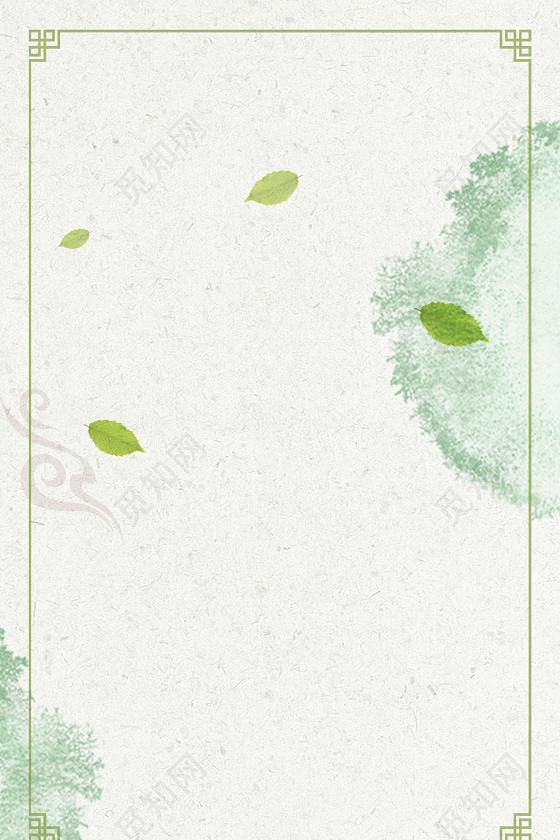 信纸绿叶小清新绿色清新插画边框水墨海报背景