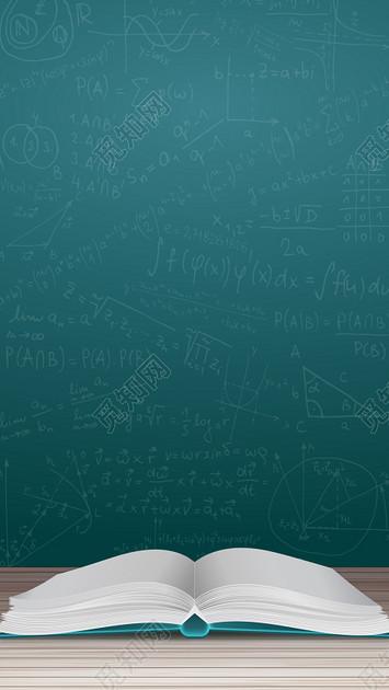 黑板简约小清新培训班ps源文件h5背景素材
