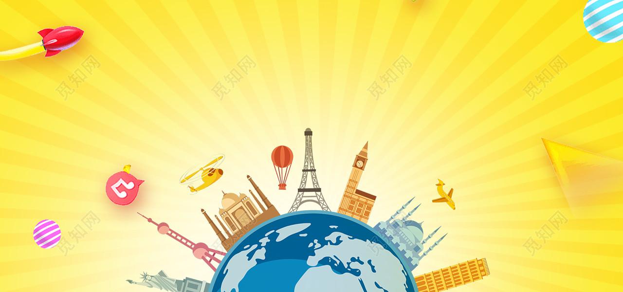 黄色卡通手绘世界旅游banner