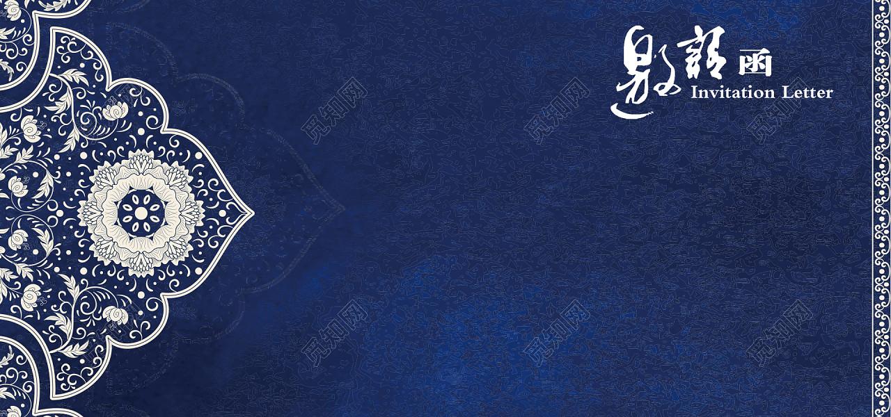年会蓝色复古古风青花瓷大气邀请函海报背景纹理