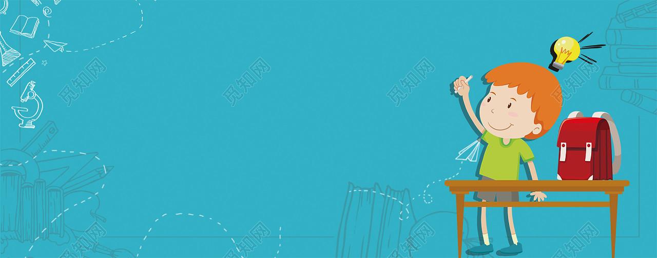 才艺兴趣班招生手绘简约卡通插画开学季蓝色banner宣传单网页背景