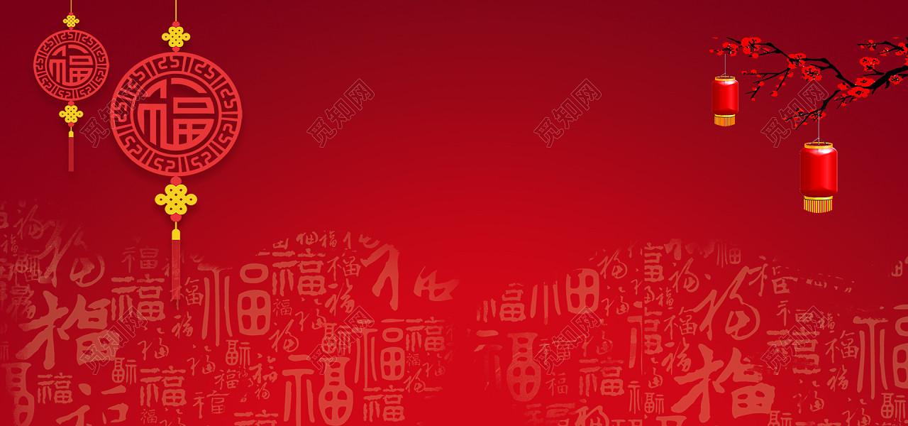 中国风红色喜庆福字书法淘宝海报背景