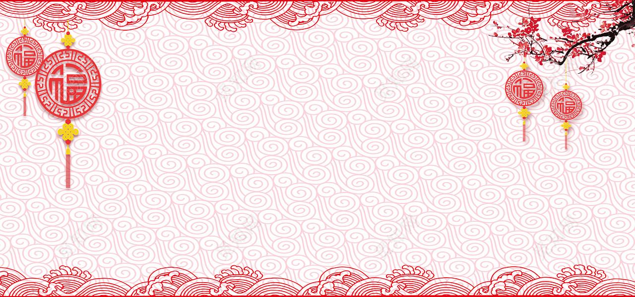 剪纸中国风红色边框节目单背景