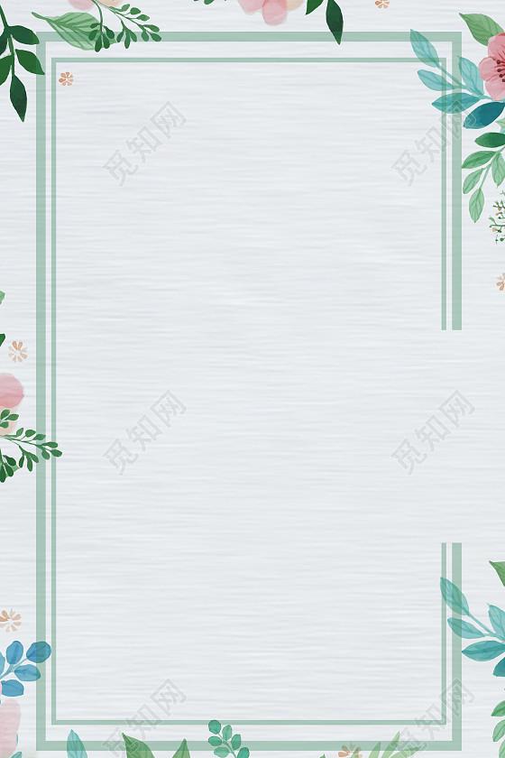 唯美小清新春天来了海报边框背景