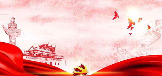 改革開放黨建黨政大氣紅色十九大黨課晚會會議展板
