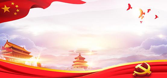 改革開放全國法制宣傳日全國憲法日大氣十九大黨建會議展板