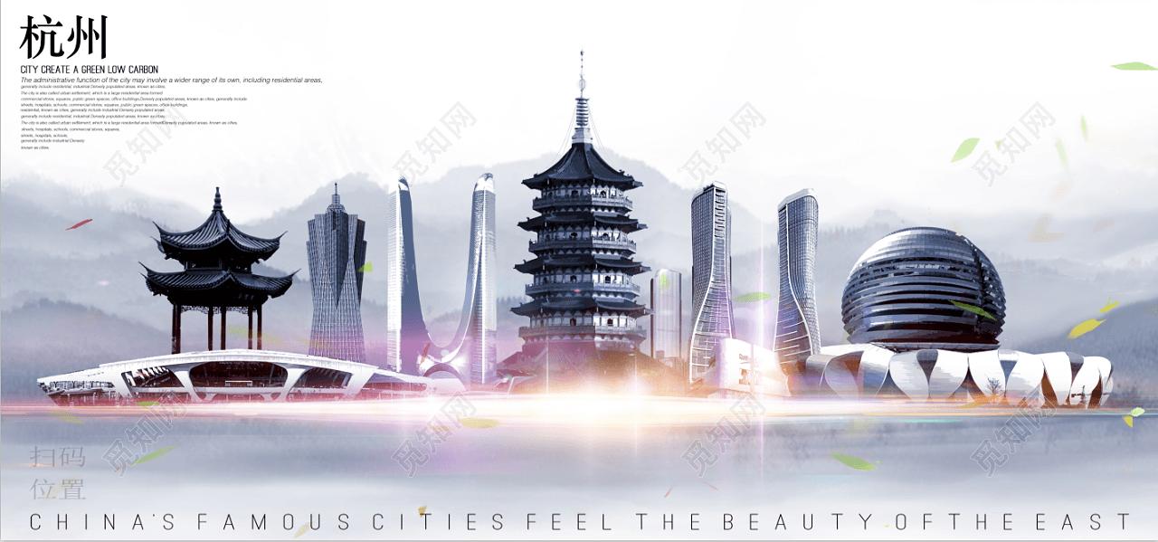 杭州中国风城市科技剪影图片素材免费下载_觅知网