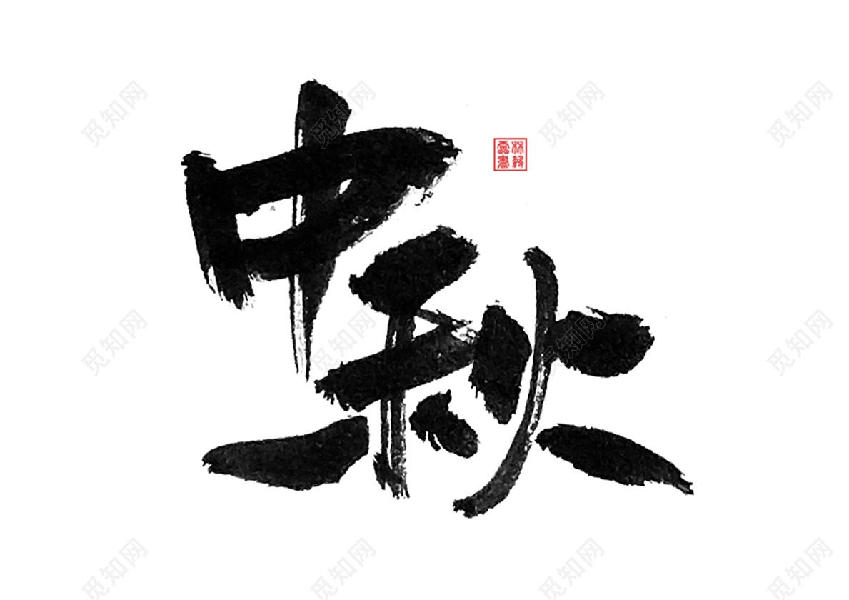 手写体中秋节中秋免抠字体素材
